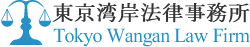 浦安市(新浦安、舞浜)、江東区、市川市、江戸川区の弁護士 東京湾岸法律事務所 ロゴマーク