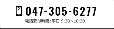047-305-6277 電話受付時間:平日9:30〜18:30