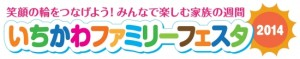 ブログ写真(市川市②)