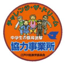 バナー写真(江戸川区)