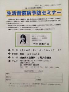 ブログ写真(浦安市④)