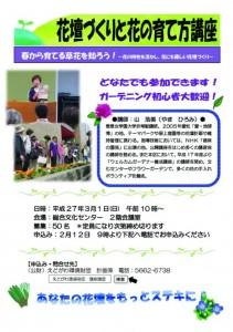 ブログ写真(江戸川区⑥)
