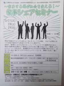 ブログ写真(江東区⑤)
