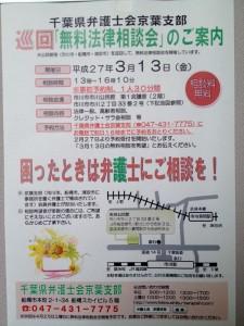 ブログ写真(市川市⑤)
