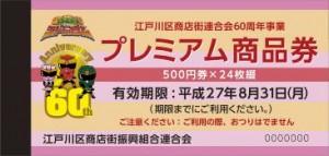 edogawa_gift_hyoshi_6_rgb