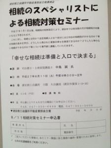 ブログ写真(浦安市)