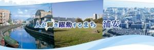 ブログ写真(浦安市②)
