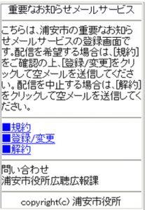 mail_toroku