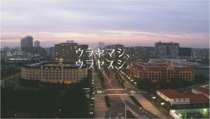 endingurayamasiurayasusi