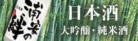 side_bnr_sake