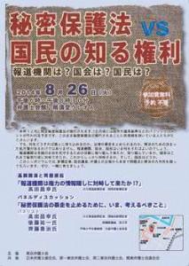 20140826himitsu-thumb-250x350-3772