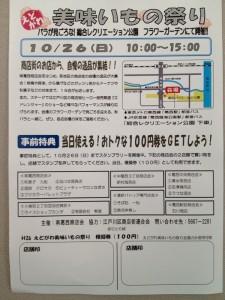 ブログ写真(江戸川区)②