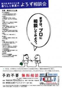 YorozuSoudankai_A4chirashi_omote-thumb-250x353-3990