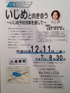 ブログ写真(江戸川区)