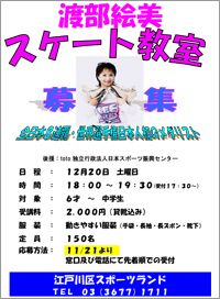 ブログ写真(江戸川区⑤)