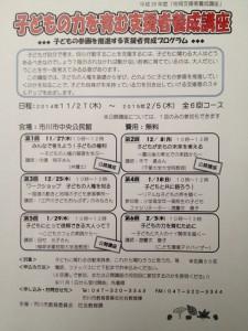 ブログ記事(市川市②)