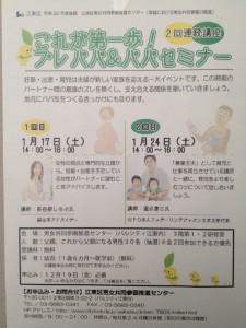 ブログ写真」(江東区③)