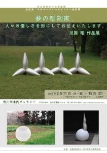 ブログ写真(市川市④)