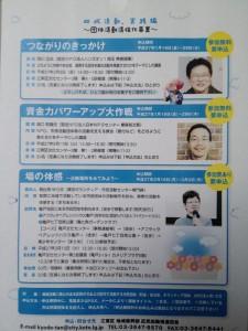 ブログ写真(江東区②)