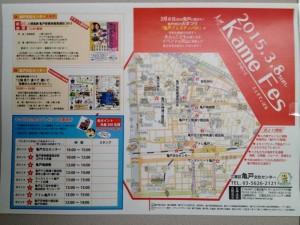 ブログ写真(江東区④)