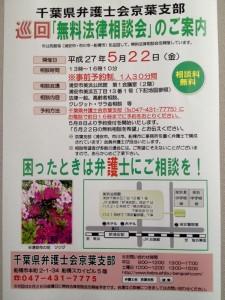 ブログ写真(浦安市2)