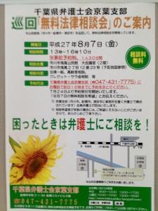 ブログ写真(市川市③)