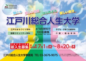 ブログ写真(江戸川区②)