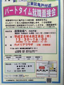 ブログ写真(江東区③)